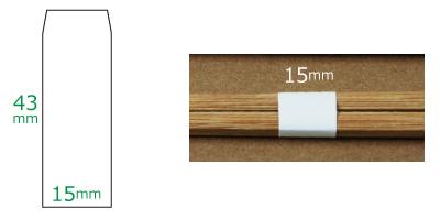 箸帯15mm巾イメージ