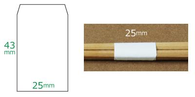 箸帯25mm巾イメージ