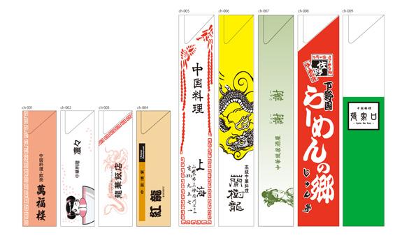 中国料理デザイン