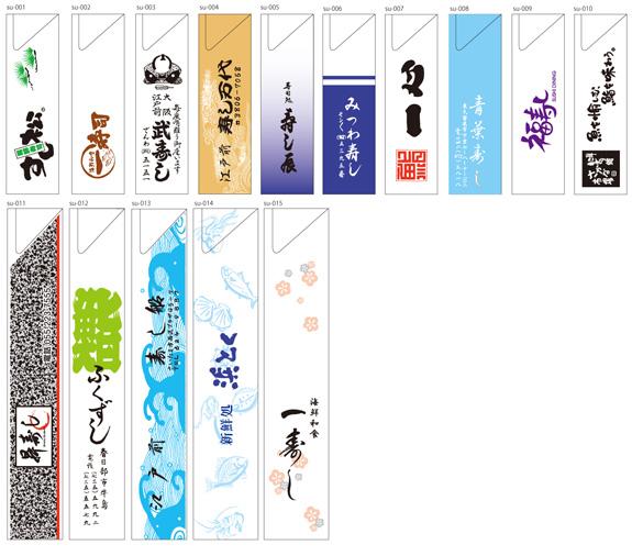 お寿司デザイン