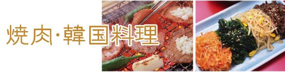 焼肉・韓国料理タイトル