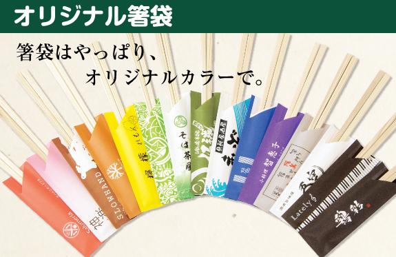 オリジナル名入れ箸袋仕上がり雰囲気